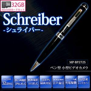 【防犯用】 【ポケットセキュリティーシリーズ】 【microSDカード32GBセット】バッテリー内蔵!ボールペン型 高画質ビデオカメラ 【小型カメラ】 【Schreiber-シュライバー】【MP-BP272S-32GB】 - 拡大画像