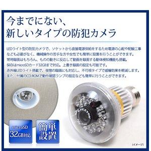 【microSDカード8GBセット】LEDライト電球型 小型ビデオカメラ 【BULBREC TYPEN - バルブレック ノーマルタイプ -】(MS-BC681H-8GB)