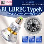 【microSDカード16GBセット】LEDライト電球型 小型ビデオカメラ 【BULBREC TYPEN - バルブレック ノーマルタイプ -】(MS-BC681H-16GB)