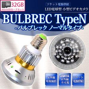 【防犯用】 【ポケットセキュリティーシリーズ】 【microSDカード32GBセット】LEDライト電球型 小型ビデオカメラ 【小型カメラ】 【BULBREC TYPEN - バルブレック ノーマルタイプ -】(MS-BC681H-32GB) - 拡大画像
