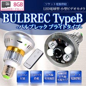 【microSDカード8GBセット】 LEDライト電球型 小型ビデオカメラ リモコン付 【BULBREC TYPEB - バルブレック ブライトタイプ -】(MS-BC683-8GB)