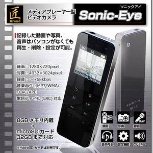 【防犯用】【microSDカード16GBセット】【小型カメラ】メディアプレーヤー型 ビデオカメラ (匠ブランド) 『Sonic-Eye』(ソニックアイ)  - 拡大画像