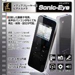 【防犯用】【microSDカード16GBセット】【小型カメラ】メディアプレーヤー型 ビデオカメラ (匠ブランド) 『Sonic-Eye』(ソニックアイ)