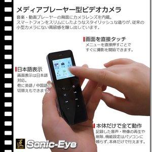 【microSDカード32GBセット】【小型カメラ】メディアプレーヤー型 ビデオカメラ (匠ブランド) 『Sonic-Eye』(ソニックアイ) 2013年モデル