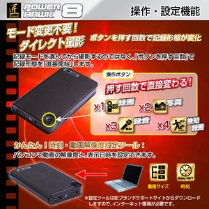 【microSDカード16GBセット】モバイルバッテリー型 ビデオカメラ (匠ブランド) 『POWER HAWK 8』(パワーホーク8)2013年モデル