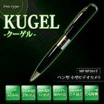 【小型カメラ】バッテリー内蔵!ボールペン型 ビデオカメラ 小型カメラ 【KUGEL-クーゲル-】【MP-BP261T】