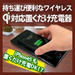 Qi(チー)対応 置くだけ充電器 6000mAh / ワイヤレス充電器 【NET-JRK1688】 カラー:ブラック