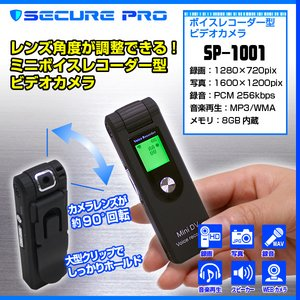 【防犯用】【小型カメラ】【内蔵メモリ8GB】 ボイスレコーダー型ビデオカメラ  (SECURE PRO)SP-1001 (NCV02150119-A0) - 拡大画像