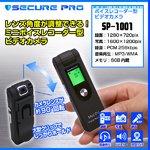 【防犯用】【小型カメラ】【内蔵メモリ8GB】 ボイスレコーダー型ビデオカメラ  (SECURE PRO)SP-1001 (NCV02150119-A0)