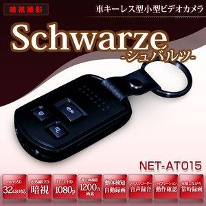 車キーレス型 (キーリモコン型) メタリックボディ小型ビデオカメラ 【Schwarze-シュバルツ】 (NET-AT015)