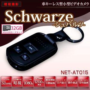 【防犯用】 【小型カメラ】 【ポケットセキュリティーシリーズ】 【microSDカード32GBセット】車キーレス型 (キーリモコン型) メタリックボディ小型ビデオカメラ 【Schwarze-シュバルツ】 (NET-AT015-32GB) - 拡大画像