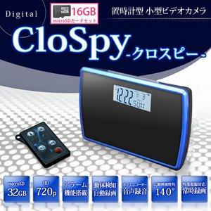 【防犯用】 【小型カメラ】 【ポケットセキュリティーシリーズ】 【MicroSDカード16GBセット】充電しながら録画可能!薄型シンプルデザイン デジタル置時計型ビデオカメラ 【Clospy -クロスピー-】 【Clock-V16BL-16GB】 【カラー:ブルーリム】 - 拡大画像