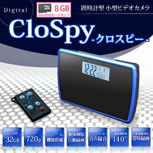 【防犯用】 【小型カメラ】 【ポケットセキュリティーシリーズ】 【MicroSDカード8GBセット】充電しながら録画可能!薄型シンプルデザイン デジタル置時計型ビデオカメラ 【Clospy -クロスピー-】 【Clock-V16BL-8GB】 【カラー:ブルーリム】 - 拡大画像