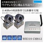 【防犯用】【防犯カメラ2台セット】2.4GHzワイヤレス小型受信機& 赤外線搭載 ワイヤレス小型カメラ!設置が簡単!【NET-WR310-CM812×2】