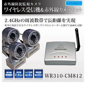 【送料無料】【防犯用】【防犯カメラ3台セット】2.4GHzワイヤレス小型受信機& 赤外線搭載 ワイヤレス小型カメラ!設置が簡単!【NET-WR310-CM812×3】