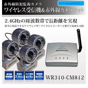 【送料無料】【防犯用】【防犯カメラ4台セット】2.4GHzワイヤレス小型受信機& 赤外線搭載 ワイヤレス小型カメラ!設置が簡単!【NET-WR310-CM812×4】