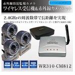 【防犯用】 【防犯カメラ3台セット】【ミニDVR&BNCコネクターあり】2.4GHzワイヤレス小型受信機& 赤外線搭載 ワイヤレス小型カメラ!設置が簡単!【NET-WR310-CM812×3-mini DVR-CN】