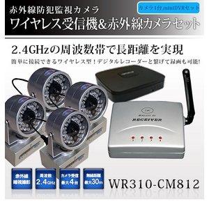 【防犯用】【防犯カメラ4台セット】【ミニDVR&BNCコネクターあり】2.4GHzワイヤレス小型受信機& 赤外線搭載 ワイヤレス小型カメラ!設置が簡単!【NET-WR310-CM812×4-mini DVR-CN】 - 拡大画像