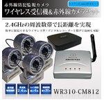 【防犯用】【防犯カメラ4台セット】【ミニDVR&BNCコネクターあり】2.4GHzワイヤレス小型受信機& 赤外線搭載 ワイヤレス小型カメラ!設置が簡単!【NET-WR310-CM812×4-mini DVR-CN】