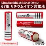 UltraFire BRC18650 3800mAh  リチウムイオン充電池 H67型(67mm) 2本セット【BRC18650-67-2set】