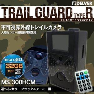 【防犯用】【防犯カメラ】【microSDカード32GBセット】 【ブラックタイプ】人感センサー搭載 待機稼働3ヶ月 小型カメラ/防犯カメラ/リモコン操作 不可視赤外線 トレイルカメラ(ビデオカメラ) 【TRAIL GUARD typeR - トレイルガード リモコンタイプ -】(MS-300HCM) - 拡大画像