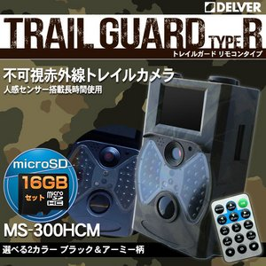 【防犯用】【防犯カメラ】【microSDカード16GBセット】 【アーミータイプ】人感センサー搭載 待機稼働3ヶ月 小型カメラ/防犯カメラ/リモコン操作 不可視赤外線 トレイルカメラ(ビデオカメラ) 【TRAIL GUARD typeR - トレイルガード リモコンタイプ -】(MS-300HCM)