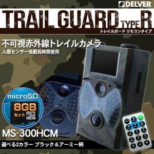 【防犯用】【防犯カメラ】【microSDカード8GBセット】 【アーミータイプ】人感センサー搭載 待機稼働3ヶ月 小型カメラ/防犯カメラ/リモコン操作 不可視赤外線 トレイルカメラ(ビデオカメラ) 【TRAIL GUARD typeR - トレイルガード リモコンタイプ -】(MS-300HCM) - 拡大画像