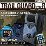 �������ѡۡ����ȥ����ۡ�microSD������8GB���åȡ� �ڥ����ߡ������סۿʹ�������� �Ե���Ư3���� ���������/���ȥ����/��⥳����� �ԲĻ��ֳ��� �ȥ쥤�륫���(�ӥǥ������) ��TRAIL GUARD typeR - �ȥ쥤�륬���� ��⥳���� -��(MS-300HCM)