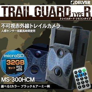 【防犯カメラ】 人感センサー搭載 待機稼働3ヶ月 小型カメラ/防犯カメラ/リモコン操作 不可視赤外線 トレイルカメラ(ビデオカメラ) 【TRAIL GUARD typeR - トレイルガード リモコンタイプ -】(MS-300HCM)(全8商品)