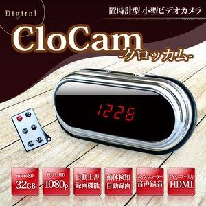 【防犯用】 【小型カメラ】 【ポケットセキュリティーシリーズ】充電しながら録画できる!FullHD デジタル置時計型ビデオカメラ 『CloCam-クロッカム-』Clock-V9  【2出力USBアダプター付き】 - 拡大画像