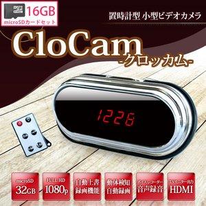 【小型カメラ】【置時計型式】【microSDカード16GBセット】充電しながら録画できる!FullHD デジタル置時計型ビデオカメラ 『CloCam-クロッカム-』 Clock-V9【2出力USBアダプター付き】