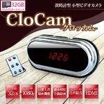 【防犯用】 【小型カメラ】 【ポケットセキュリティーシリーズ】【microSDカード32GBセット】 充電しながら録画できる!FullHD デジタル置時計型ビデオカメラ 『CloCam-クロッカム-』 【Clock-V9-32GB-0USB】