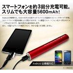 【マルチモバイル充電器】【小型カメラ充電可能】大容量充電池! アンドロイド/iPhone/iPad/iPod/音楽プレイヤー/各種miniUSB機器対応 スティックタイプ携帯充電器 『CHARGE BAR(チャージバー)』/大容量5600mAh/ 【カラー:ピンク】【NET-PW-V50-PK】