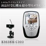 【防犯用】2.4GHz周波数 2.5インチ液晶搭載 ワイヤレス受信機 & バッテリー稼働可能 超小型不可視タイプ赤外線 ワイヤレスカメラセット 【KS638M-C303】
