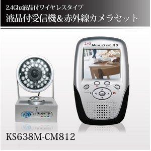【防犯用】【防犯カメラ】 2.4GHz周波数 2.5インチ液晶搭載 ワイヤレス受信機&赤外線30個搭載ハイパワーワイヤレスカメラセット 【KS638M-CM812】 - 拡大画像