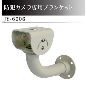 【防犯カメラ・監視カメラ用】ブラケット(スタンド) 【CCDS-JY6006】 - 拡大画像