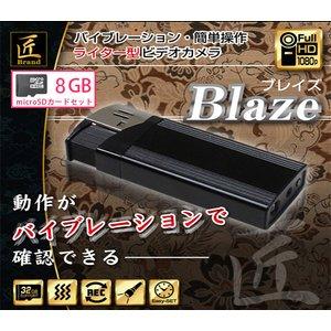 【防犯用】【小型カメラ】 【microSDカード8GBセット】 ライター型ビデオカメラ(匠ブランド)『Blaze』(ブレイズ) 【NCL02190123-A08GB】 - 拡大画像