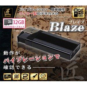 【小型カメラ】 【microSDカード32GBセット】 ライター型ビデオカメラ(匠ブランド)『Blaze』(ブレイズ) 【NCL02190123-A032GB】