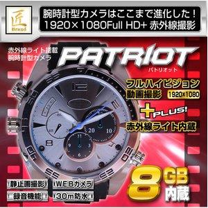 【小型カメラ】【内蔵メモリ8GB】腕時計型ビデオカメラ 『Patriot』(パトリオット) 匠ブランド 赤外線暗視対応 / 防水仕様