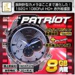 【防犯用】【小型カメラ】【内蔵メモリ8GB】腕時計型ビデオカメラ 『Patriot』(パトリオット)  匠ブランド 赤外線暗視対応 / 防水仕様