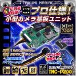 【防犯用】【小型カメラ】小型カメラ 基板ユニット(匠MANIAC)TMC-P200 ACアダプター付属