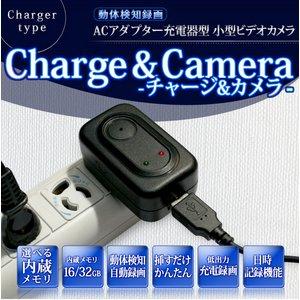 【防犯用】 【小型カメラ】 【ポケットセキュリティーシリーズ】 【内蔵メモリ32GB】 動体検知録画式 常時待機稼働 ACアダプター充電器型 小型ビデオカメラ 【Charge&Camera】(NET-F168-32GB) - 拡大画像