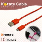 iPhone5・5S・5C / Android スマートフォン用 充電・データ通信対応 USBケーブル 【対応機種:Android(microUSBケーブル)】【カラー:オレンジ】【NET-KOTATU-AR-OR】
