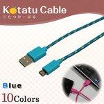 iPhone5・5S・5C / Android スマートフォン用 充電・データ通信対応 USBケーブル 【対応機種:Android(microUSBケーブル)】【カラー:ブルー】【NET-KOTATU-AR-BL】