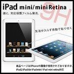 【iPad mini /Retina対応】【保護シート / ガラスフィルム】 強化ガラス製 耐衝撃 保護フィルム 【NET-FLIPADMINI】