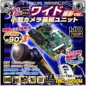 【防犯用】【小型カメラ】小型カメラ 基板ユニット ワイド撮影版 (匠MANIAC)TMC-P200W ACアダプター付属 - 拡大画像