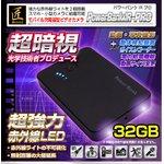 【防犯用】【小型カメラ】【microSDカード32GBセット】モバイル充電器型ビデオカメラ(匠ブランド)『Power Bank IR-PRO』(パワーバンクIR-PRO)USB/ACアダプター付属