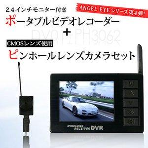 小型ピンホールカメラ&液晶付きワイヤレス受信機セット(DV01-PH3062cam)USB/ACアダプタ付属 - 拡大画像