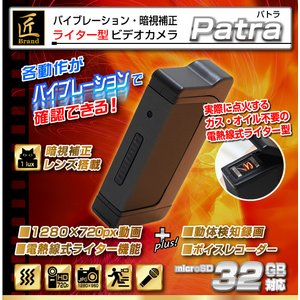 【防犯用】ライター型ビデオカメラ(匠ブランド)『Patra』(パトラ) USB/ACアダプター付属 - 拡大画像