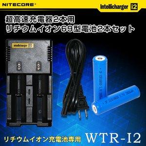 【18650リチウム電池対応】NITE CORE li-ion 2本同時充電器&リチウムイオン69型電池2本セット【リチウム充電器&充電池】【WTR-I2_69-2set】